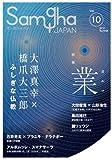 サンガジャパン Vol.10(2012Summer)