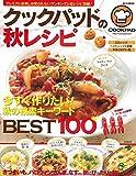クックパッドの秋レシピ (e-MOOK)
