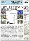 日経ヴェリタス 2009年10月11日号