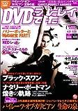 DVD&ブルーレイでーた 2011年 05月号 [雑誌]