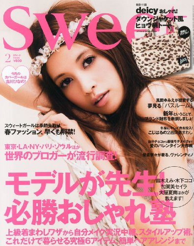 sweet (スウィート) 2013年 02月号 [雑誌]