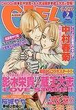 ASUKA CIEL (アスカ シエル) 2010年 07月号 [雑誌]