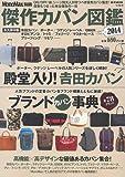MonoMax別冊 傑作カバン図鑑2014 (e-MOOK)