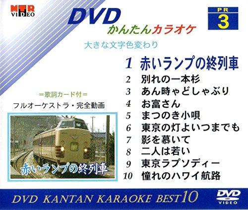DVDかんたんカラオケ Best10(3)赤いランプの終列車・別れの一本杉 他