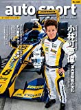 AUTOSPORT (オートスポーツ) 2015年 5/9号 [雑誌]