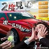 CarOver 窓ガラスが!!!3D立体ステッカー ウィンドウステッカー カーステッカー(野球ボール) CO-3DS-BE