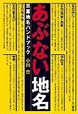 あぶない地名 (災害地名ハンドブック)