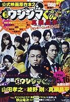闇金ウシジマくん 公式映画原作本2 ヤンキーくん&ホストくん (ビッグコミックススペシャル)