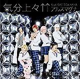 気分上々↑↑feat. SAE TOKIMIYA(初回限定盤A)(DVD付)