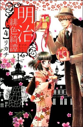 明治緋色綺譚(4) (BE LOVE KC)