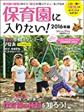 保育園に入りたい!2016年版 日経BPムック 日経DUALの本