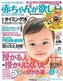 赤ちゃんが欲しい 2015夏―特別付録 妊娠しやすい体をつくる ふたりの子宝レシピ (主婦の友生活シリーズ)