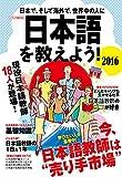 日本語を教えよう!2016
