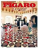 フィガロ ヴォヤージュ Vol.24 インドとベトナムへ。(エキゾチックなアジアの旅) (FIGARO japon voyage)