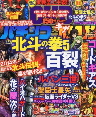 パチンコ実戦ギガMAX (マックス) 2014年 01月号 [雑誌]