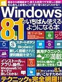 Windows8.1がいちばん使えるようになる本 (アスペクトムック)