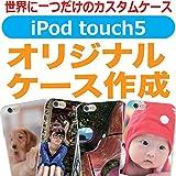 iPod touch 第5世代 ケース【amacore】カスタムハードケース オーダーメイド