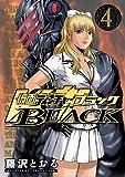 仮面ティーチャーBLACK 4 (ヤングジャンプコミックス)