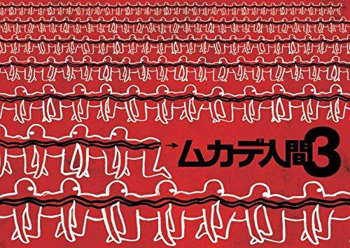【早期購入特典あり】ムカデ人間 完全連結 ブルーレイBOX(初回限定生産)(『ムカデ人間3』劇場用パンフレット付き) [Blu-ray]