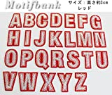 【アルファベット・数字】 スパンコール刺繍ワッペン 【I】 1枚220円 (レッド) 【アイロン接着可】 ご希望の文字を色選択よりお選びください。