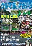 クルマで旅するマガジン VOL.3 (SAN-EI MOOK)