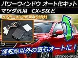 AP パワーウィンドウ オート化キット 運転席以外の窓もオートに! マツダ汎用 AP-EC003