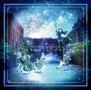 TVアニメ『響け!ユーフォニアム』オリジナルサウンドトラック おもいでミュージック [CD]