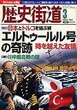 歴史街道 2013年 03月号 [雑誌]