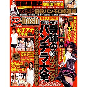 P-Dash (ピーダッシュ) (ENTERTAINMENT Dash 増刊)