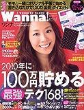 Wanna!(ワンナ) 2010年 1/2号 [雑誌]