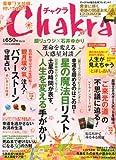 Chakra (チャクラ) 2011年 05月号 [雑誌]