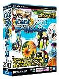 らくちんCDラベルメーカー2011