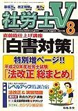 社労士V 2008年 08月号 [雑誌]