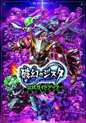 破幻のジスタ 公式ガイドブック  (仮)