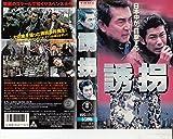 誘拐 [VHS]