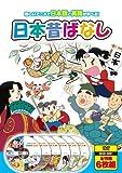 日本昔ばなし 世界名作童話 セット DVD12枚組 6KID-2001-2002