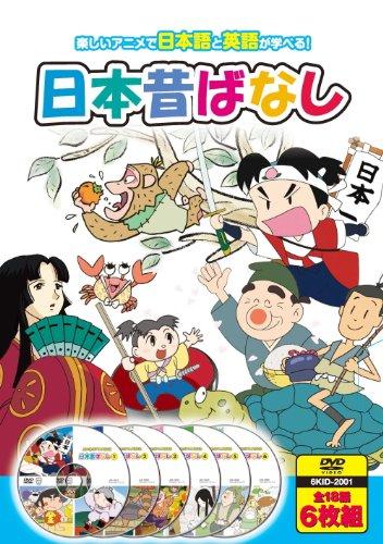 日本昔ばなし ももたろう かぐやひめ さるかに合戦 はなさかじいさん うらしまたろう いっすんぼうし DVD6枚組 6KID-2001