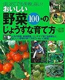 おいしい野菜100種のじょうずな育て方—はじめてでも失敗しない! (主婦の友生活シリーズ)