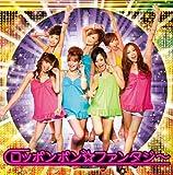 ロッポンポン☆ファンタジー(初回スペシャルプライス盤)