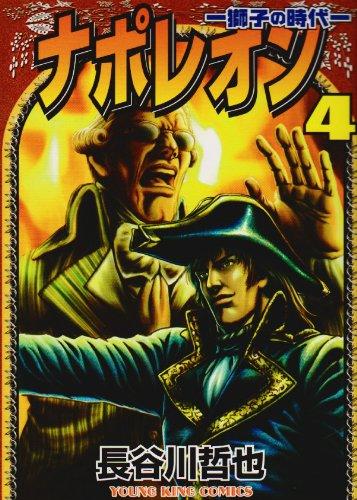 ナポレオン 4―獅子の時代 (ヤングキングコミックス)
