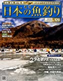 週刊 日本の魚釣り 2013年 1/23号 [分冊百科]