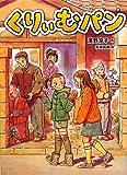 第59回青少年読書感想文全国コンクール小学校中学年の部課題図書