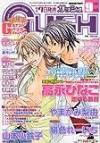 GUSH (ガッシュ) 2010年 09月号 [雑誌]