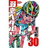 弱虫ペダル(30) (少年チャンピオン・コミックス)