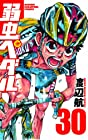 弱虫ペダル 第30巻 2013年10月08日発売