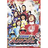 忍風戦隊ハリケンジャー Vol.12 [DVD]