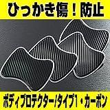ひっかき傷!防止ボディプロテクター タイプ1 軟質樹脂カーボン ドアノブ傷防止 専用形状 ドアハンドル 専用