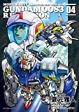 機動戦士ガンダム0083 REBELLION(4)<機動戦士ガンダム0083 REBELLION> (角川コミックス・エース)