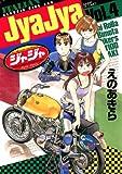 ジャジャ(4) (サンデーGXコミックス)
