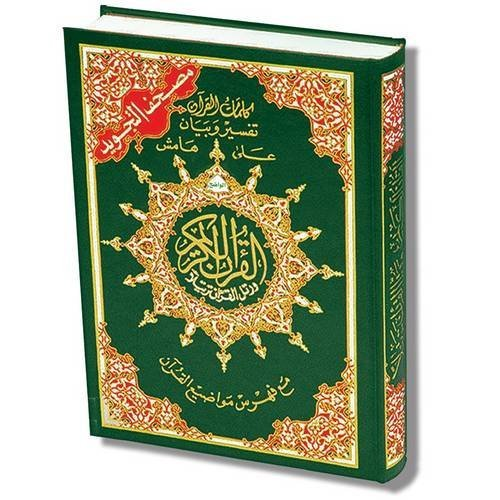 Color Coded Tajweed Quran - Whole Quran Large Size 7'' X 9'' in Arabic Hardcover with Case by Dar Al-Marifa (2011-01-01)